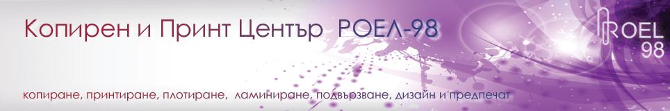 Копирен и Принт Център Роел
